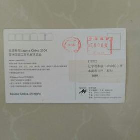 上海工程机械博览会2006实寄明信片,加盖方形邮资戳0.60