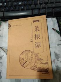 菜根谭--中国古典精华丛书(普及本)