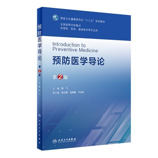 预防医学导论(第2版/创新教材)