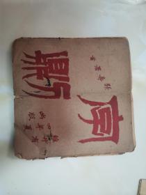 字则(稀缺版本,非诚勿扰。维卄有四年夏出版(1935年)一部由民国书法家华世奎编写的学生书法教科书, 字的笔画顺序都有数字标注 。)