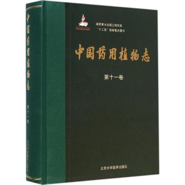 """国家重大出版工程项目""""十二五""""国家重点图书:中国药用植物志(第十一卷)"""