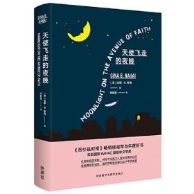 【全新正版】天使飞走的夜晚9787521320466外语教学与研究出版社