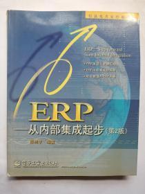 ERP:从内部集成起步