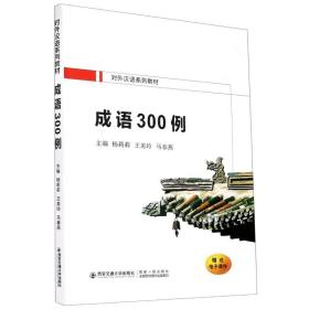 成语300例(对外汉语系列教材)