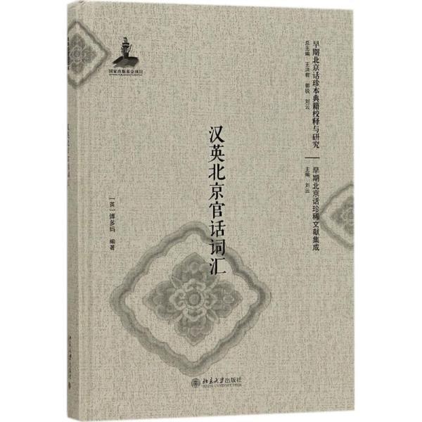 汉英北京官话词汇