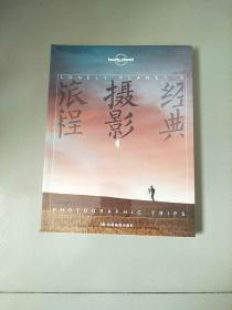 孤独星球Lonely Planet旅行指南系列 经典摄影旅程 库存书 未开封