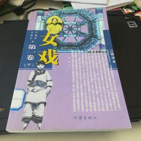 女戏(第1卷下册)