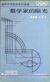 窄32开:《数学家的眼光》【奥林匹克数学系列讲座。正版现货,品好如图】