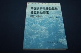 中国共产党援助朝鲜独立运动纪事(1921-1945)