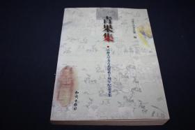 青果集--吉林大学考古系建系十周年纪念文集