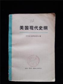 美国现代史纲(上册)NN