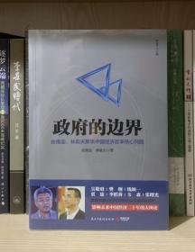 政府的边界:张维迎、林毅夫聚焦中国经济改革核心问题(全新塑封)