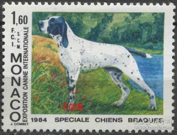 摩纳哥邮票 1984年 蒙特卡洛国际狗展 短尾垂耳猎犬 斑点狗 1全新贴MON01