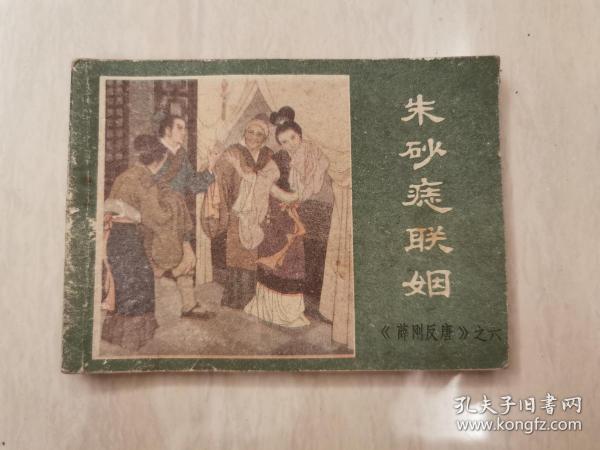 薛刚反唐(6)朱砂痣联姻