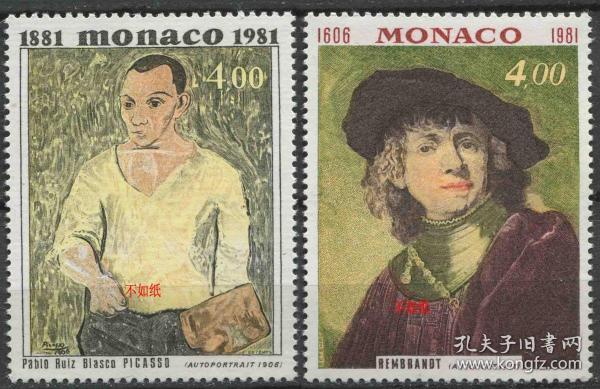 摩纳哥邮票 1981年 绘画艺术 毕加索伦勃朗自画像 雕刻版 2全新贴MON01
