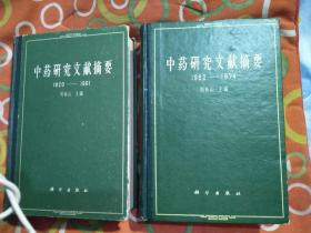 中药研究文献摘要1962-1974(精装本)+1820-1961(精装本)