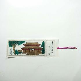 江油李白纪念馆塑料门票