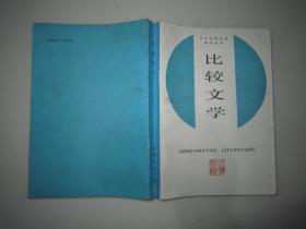 比较文学(中外比较文化教学丛书)