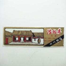 塑料门票书签:北京陶然亭参观纪念