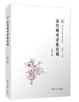宋代酬唱诗歌论稿(四川大学古典文学研究丛书)
