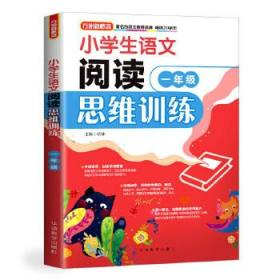 小学生语文阅读思维训练·一年级 徐林 9787513815857