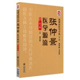 张仲景医学全集:张仲景医学源流(第3版) 傅延龄,陈明,付长林
