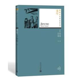 插图本名著名译丛书:童年 [苏联] 高尔基 著 9787020130986