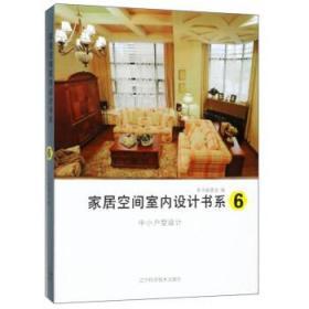 家居空间室内设计书系⑥中小户型设计 《家居空间室内设计书系》