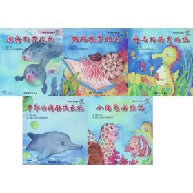 海洋宝贝系列故事 安宏,邹国华 9787521002041