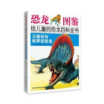 全新正版图书 三叠纪与侏罗纪恐龙英国琥珀出版公司甘肃科学技术出版社9787542426055易呈图书专营店