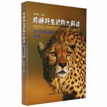 全新正版图书 凶猛的猎手:肉食哺乳动物 猛禽李湘涛北京科学技术出版社9787530427903易呈图书专营店