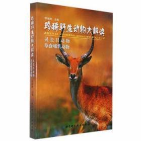 全新正版图书 温和的朋友:灵长目动物 草食哺乳动物李湘涛北京科学技术出版社9787530427934易呈图书专营店