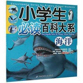 全新正版图书 海洋未知北京科学技术出版社9787530455470易呈图书专营店