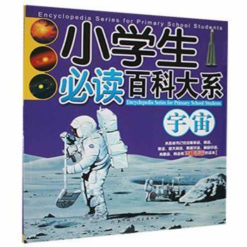 全新正版图书 宇宙未知北京科学技术出版社9787530455500易呈图书专营店