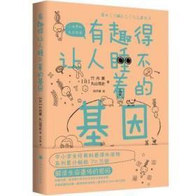 全新正版图书 有趣得让人睡不着的基因竹内薫北京时代华文书局有限公司9787569940060 基因通俗读物普通大众只售正版图书