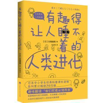 全新正版图书 有趣得让人睡不着的人类进化左卷健男北京时代华文书局9787569939507 人类进化普及读物普通大众只售正版图书
