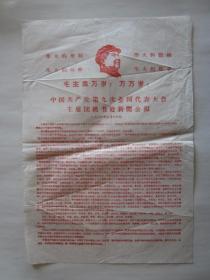 中国共产党第九次全国代表大会主席团秘书处新闻公报(8开)