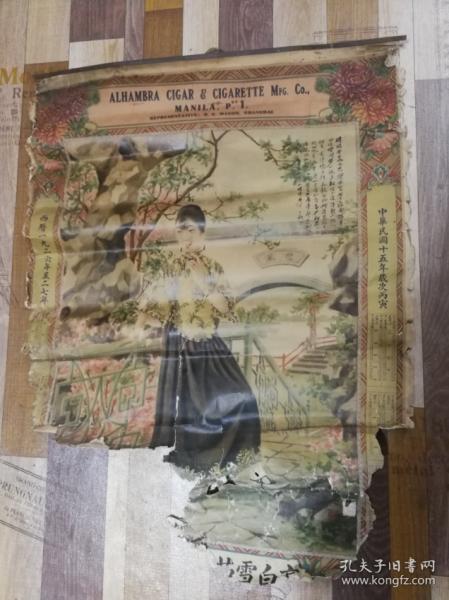 特价处理民国15年商标广告画美女游园图包老保真2开惜残可做标本