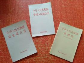 3册合售:《中华人民共和国中国人民银行法》《中华人民共和国商业银行法》《中华人民共和国票据法》