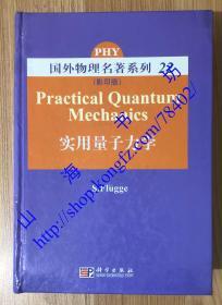 实用量子力学(国外物理名著系列 22 影印版)Practical Quantum Mechanics 9787030236265