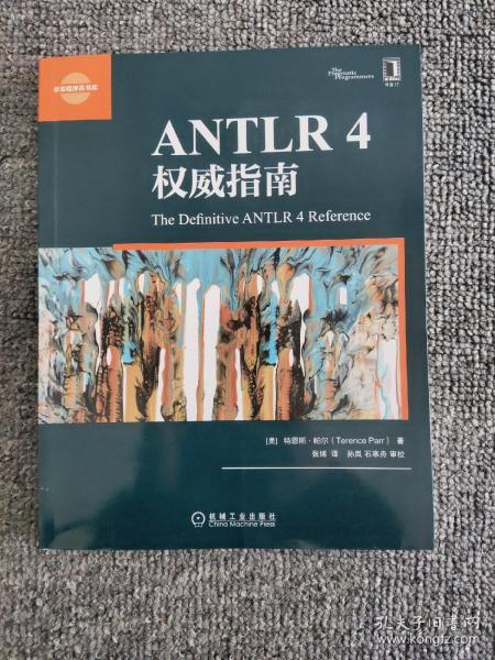 ANTLR 4权威指南