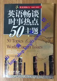 英语畅谈时事热点50主题(英语国际人) 9787119047409