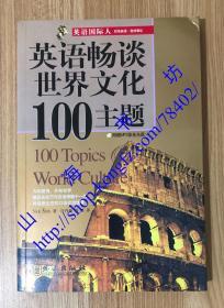 英语畅谈世界文化100主题(英语国际人)9787119047416