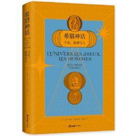 希腊神话 宇宙、诸神与人