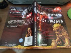 算法设计、分析与实现从入门到精通:C、C++和Java
