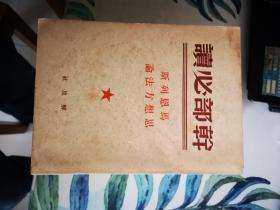 马恩列斯思想方法论(干部必读)解放社49年9月一版一印
