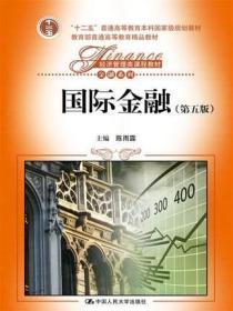 国际金融(第五版)陈雨露