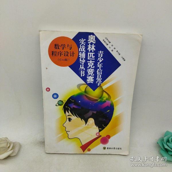 青少年信息学奥林匹克竞赛实战辅导丛书:数学与程序设计(C++版)