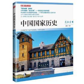 中国国家历史(贰拾壹)