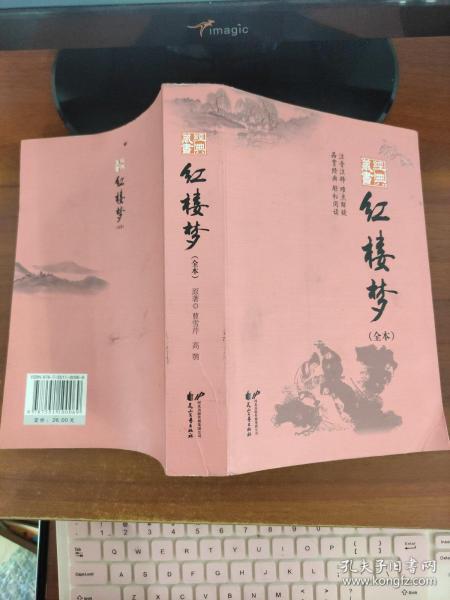 红楼梦(全本)[清]曹雪芹  著 花山文艺出版社